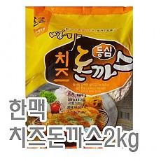 치즈돈가스(한맥)