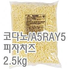 피자치즈(코다노/A5RAY5)