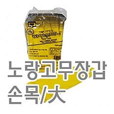노랑고무장갑(손목/대)