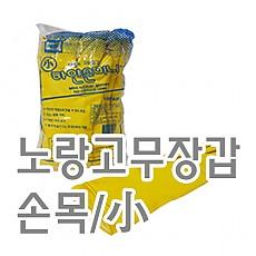 노랑고무장갑(손목/小)