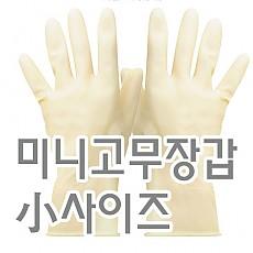 미니고무장갑(백/소)