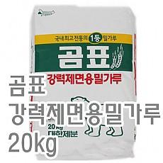 강력밀가루(곰표/제면용)
