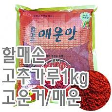 고추가루(할매/고운것/매운)