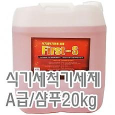 식기세척기세제(A급/샴푸)