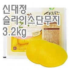 단무지(신대정/슬)