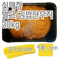 벌크단무지(신대정/김)