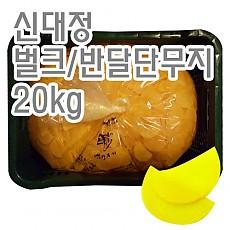 벌크단무지(신대정/반달)