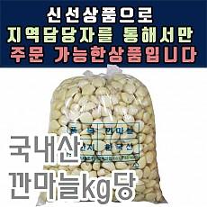 깐마늘(국산)