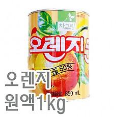 오렌지원액(차그린)
