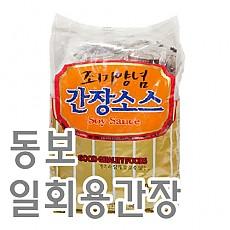 간장(일회용/동보)