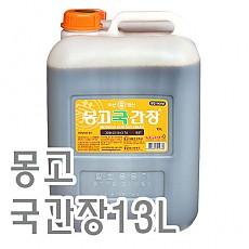 국간장(몽고)
