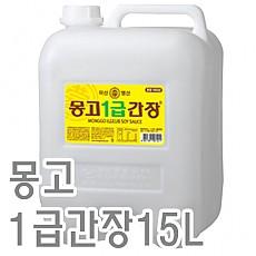 몽고간장(1급)