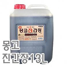 진간장(몽고)