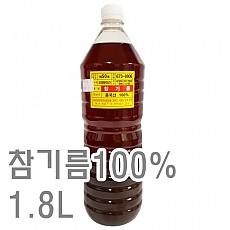 참기름(100%)