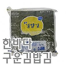 구운김밥김(한바다/골드)