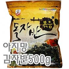 김자반(아지망)