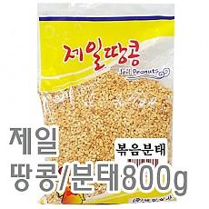 땅콩(제일/분태)