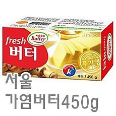 버터(서울/가염)