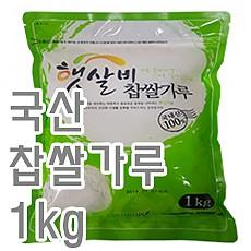 찹쌀가루(국산/100%)