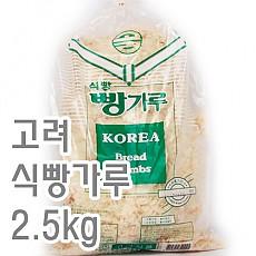 식빵가루(고려)