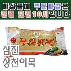 상천(삼진)