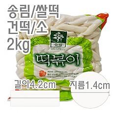 건떡(송림/소)