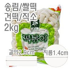 건떡(송림/직소)