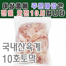 육계10호(국내산)토막