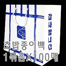 종이초밥가방