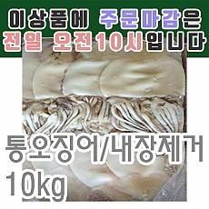 통오징어(내장제거)