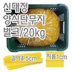양식단무지(신대정)