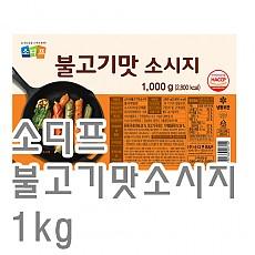 불고기맛소세지(소디프)