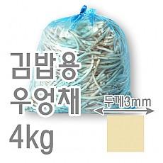 우엉채(3미리)