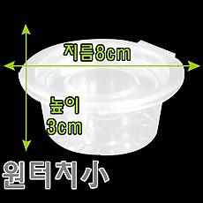 원터치(소)