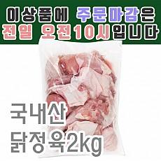 닭정육(국내산)