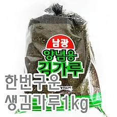생김가루(한번구운)